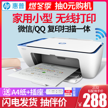 HP, 2132, home small color printers, student mobile phones, wireless WiFi inkjet 2621 copies, scanning machine, computer office, family photos, photos, black and white A4 three.
