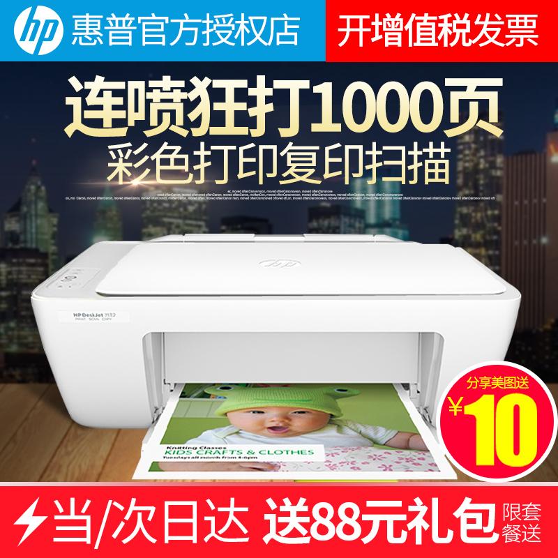 HP惠普2132彩色喷墨打印机一体机复印扫描家用办公照片小型三合一
