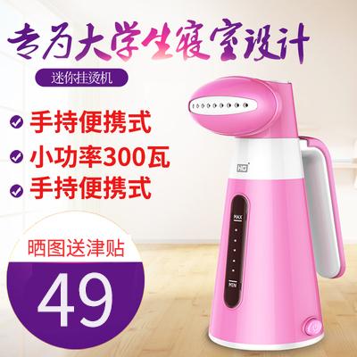 华光手持挂烫机便携式小型家用寝室小功率熨斗持续蒸汽烫衣机烫斗