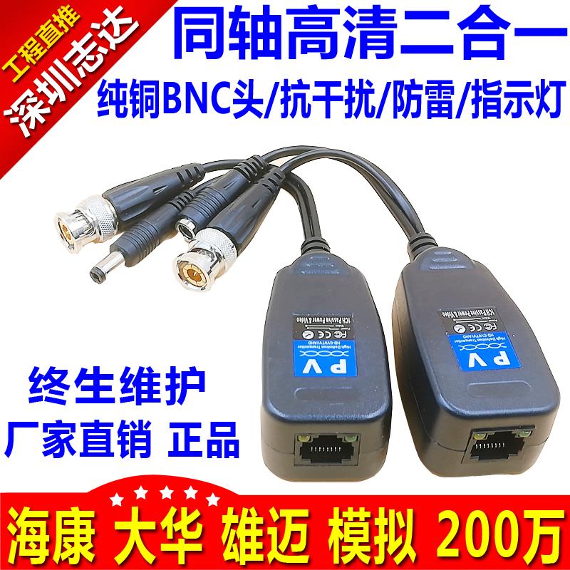 监控电源视频二合一传输器同轴高清双绞线抗干扰器网线转BNC防雷