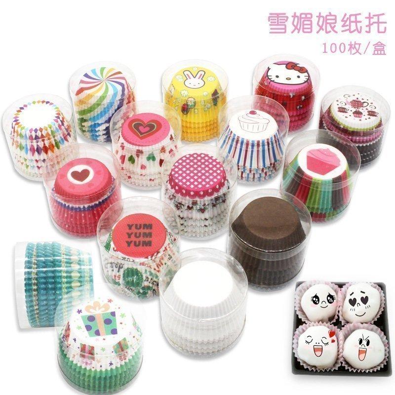 雪媚娘 蛋糕纸托油纸托/CUP CAKE/蛋糕纸杯 蛋糕杯 100枚 多色