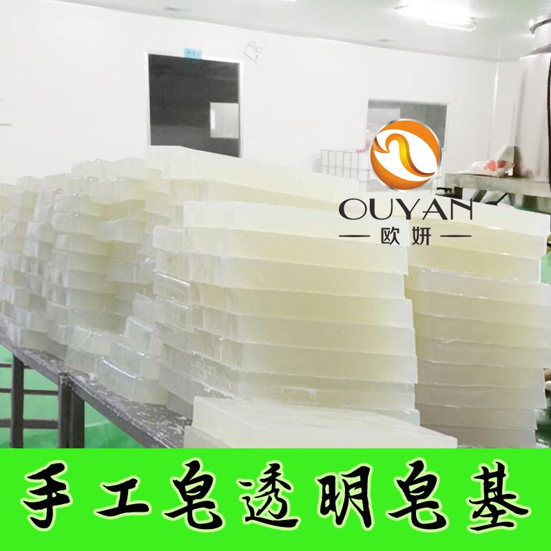 包邮手工皂原料透明天然植物皂基乳白色纯母乳人奶香肥皂DIY1000g