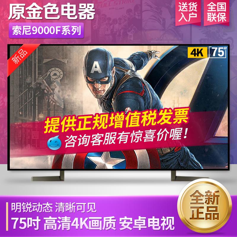 英寸安卓智能液晶电视75现货75X9000E75X9000FKD索尼Sony