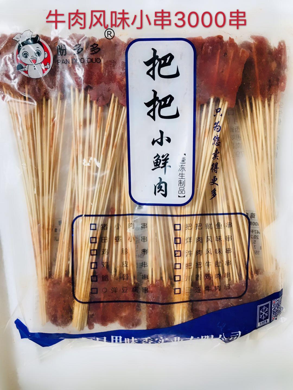 盼多多风味牛肉小串铁板串油炸串烧烤串涮锅小肉串3000串