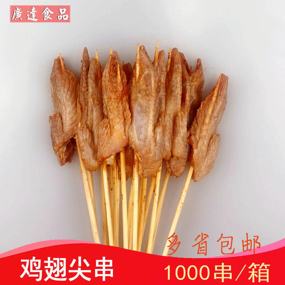 鸡翅尖小串铁板串油炸串烧烤串新鲜冷冻商用小串鸡翅尖1000串