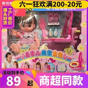 乐吉儿我家宝贝语音小马桶婴儿娃娃女孩洗澡浴室过家家玩具米露