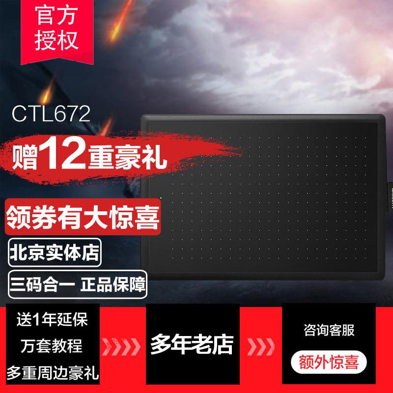 9.9成新Wacom数位板CTL-672手绘电脑绘画板ctl671升级绘图板手写