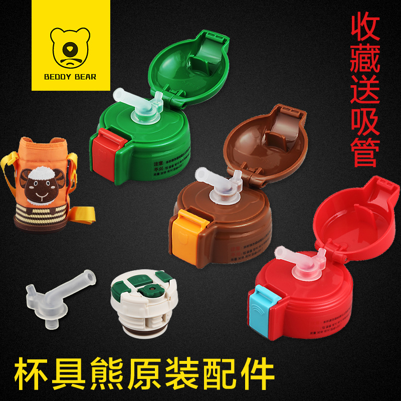 Korea cup bear childrens thermos cup original accessories cup cover upgrade kettle straw cover nozzle cover authentic