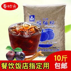 陕西特产西安通惠什锦酸梅汤粉酸 餐饮火锅店原料汤粉5000g克10斤