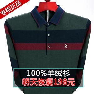 秋冬100%羊绒长袖t恤男中老年爸爸装大码体恤翻领纯色打底羊毛衫