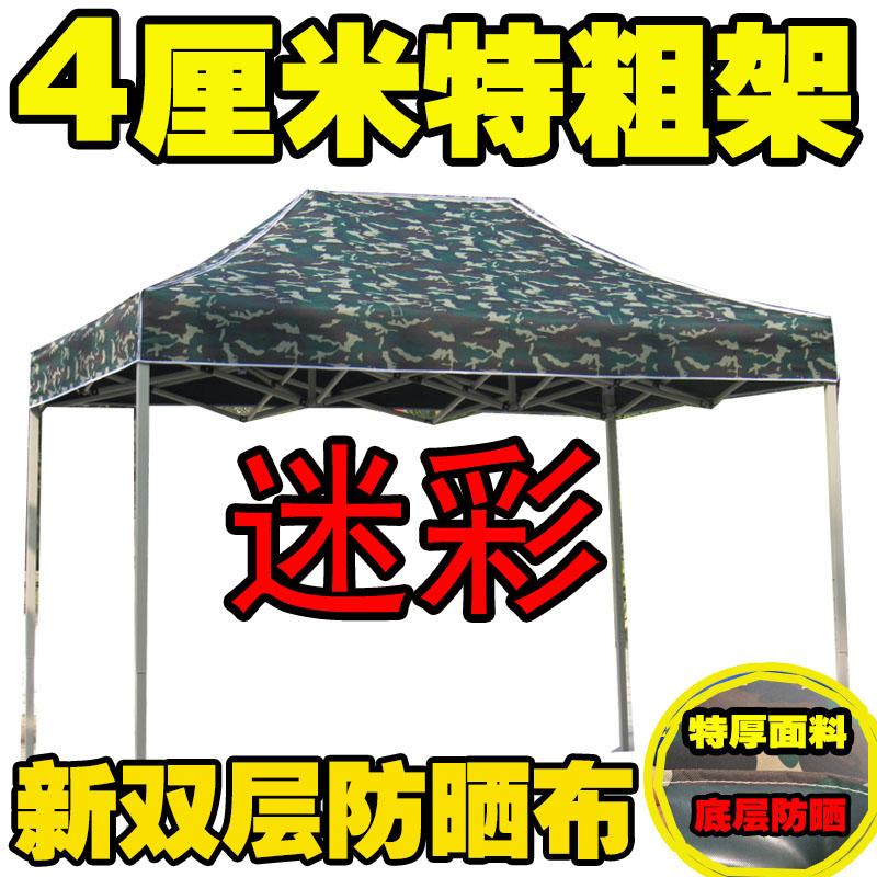 迷彩遮阳棚户外折叠伸缩雨棚大伞摆摊四方广告四角帐篷四脚停车棚