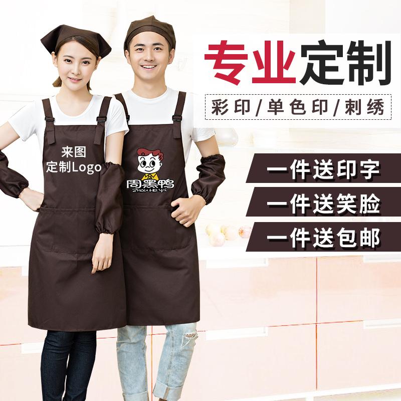 广告印字定制logo围裙餐厅烧烤咖啡厅工作服奶茶店超市服务员围兜