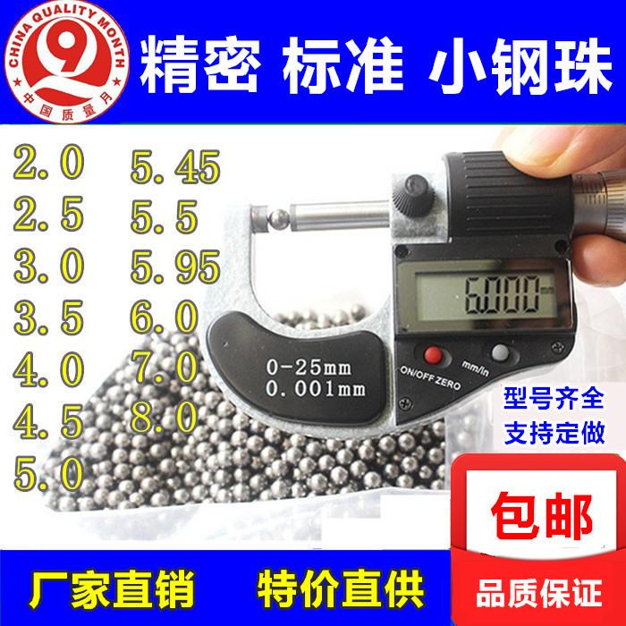 Прецизионный стальной шарик 6 мм бесплатная доставка по китаю стандартный Стандартные стальные шарики 3 мм4 мм5 / 6.0 / 3.5 / 4.5 / 5.5 / 2 / 7.5 / 8 мм