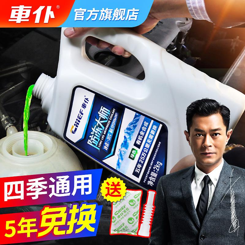 车仆汽车防冻液发动机冷却液水箱宝红色绿色冷冻液四季通用车用品