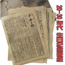 203040年代报纸民国申报送长辈领导生日礼物影印打印版生日报纸