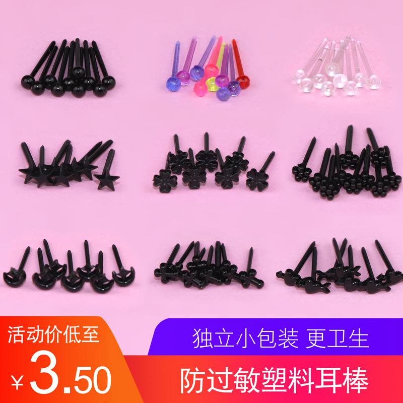 养耳棒塑料耳棒防过敏气质透明消炎棒火柴头耳棍简约个性学生耳钉