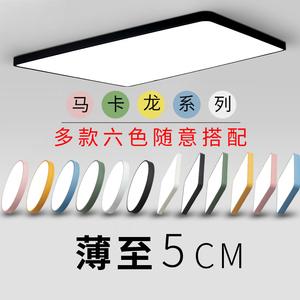 led吸顶灯圆形卧室客厅灯长方形房间现代简约马卡龙遥控变光灯具