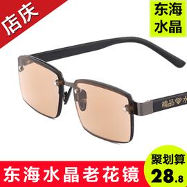 正品天然水晶老花镜男100-400老花眼镜 高档品牌防辐射眼镜抗疲劳