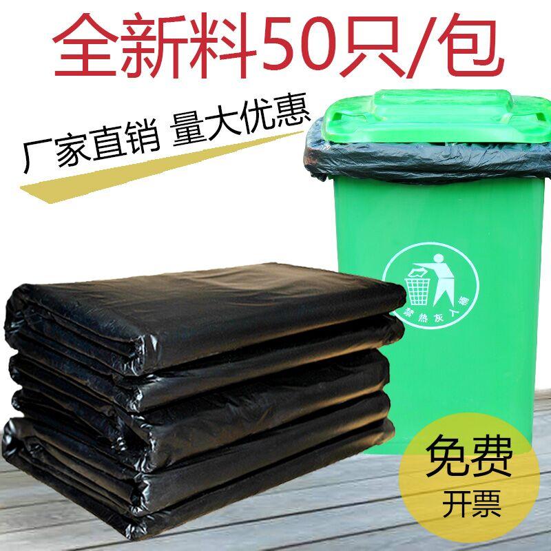 垃圾袋加厚加大号商用餐饮80x100特大90超大型70物业黑色塑料拉圾