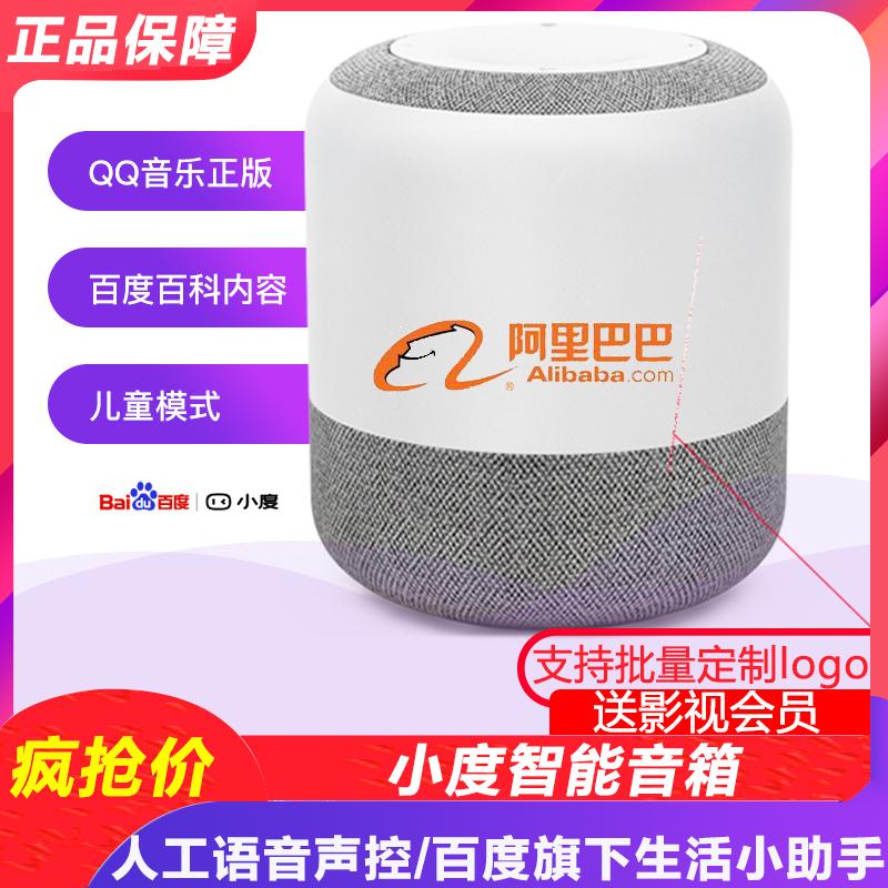 小度智能音箱小度在家1S智能音箱AI语音小度1S音箱小音响无线蓝牙