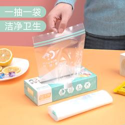 好易得家用保鲜袋密实袋冰箱蔬菜食物分装袋密封收纳袋冷冻食品袋
