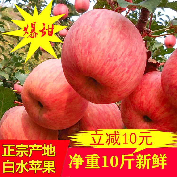 Authentic white water red Fuji Shaanxi apple fresh fruit 80-85mm box 8.5-9jin