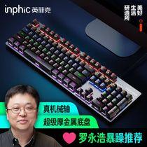英菲克V910真电竞机械键盘有线usb青轴黑轴红轴游戏专用鼠标套装办公打字电脑笔记本104家用外设适用联想华硕