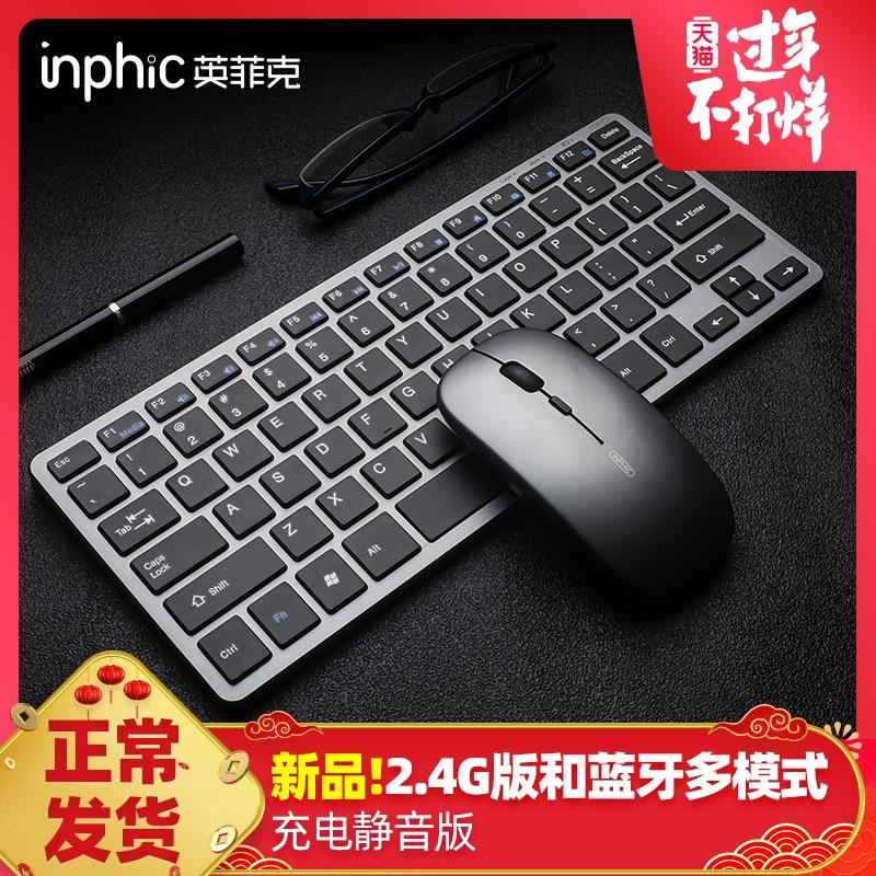 英菲克蓝牙无线键盘鼠标套装可充电