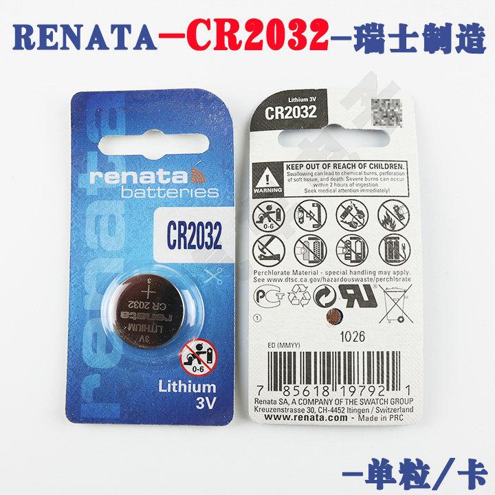 Ranata Switzerland CR2032 single capsule 3V Chery E5 ereze 7 Ruihu 3 automobile remote control electronic