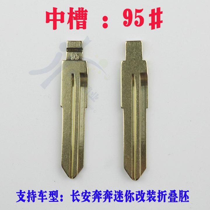 Car key embryo [zhongcao No.95] Changan running Mini refitting middle slot folding key blank replacement head