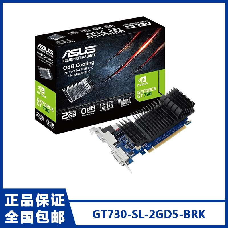 ASUS / ASUS gt730-sl-2gd5-brk desktop computer office home entertainment independent graphics card