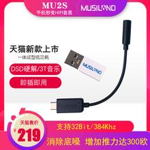 C線3.5耳機線MU1升級耳放線外置聲卡新固件 MU2S解碼 TYPE 樂之邦
