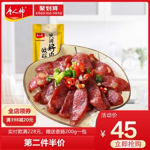 唐人神广式腊肠香肠腊味腊肉广味香肠五福500g农家土特产自制工艺