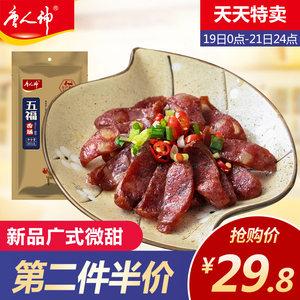 唐人神官方旗舰店广式腊味甜腊肠