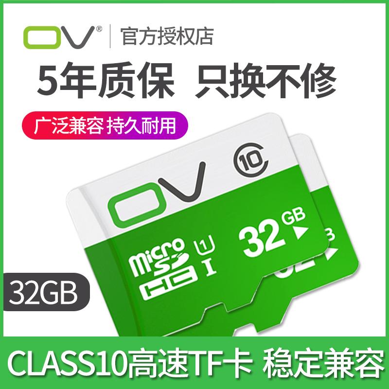 21.90元包邮OV 32g高速tf小卡 手机内存卡C10单反摄像行车记录仪专用sd存储卡