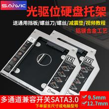 光驱位硬盘托架机械SSD固态光驱位支架盒12.7mm9.5mm8.9/9.0mmSATA3适用联想华硕戴尔宏基惠普三星东芝笔记本