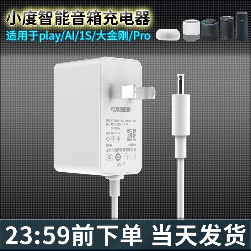 适用于 小度电源线小度air 小AI 1S play 大金刚 小度在家1c电源线音响适配器12V1A原装正品智能音箱充电器线