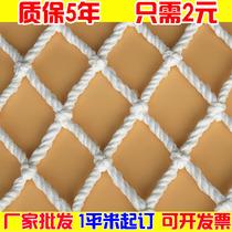 建筑安全网儿童楼梯阳台防护网尼龙网绳网子围网防坠网隔离防猫网