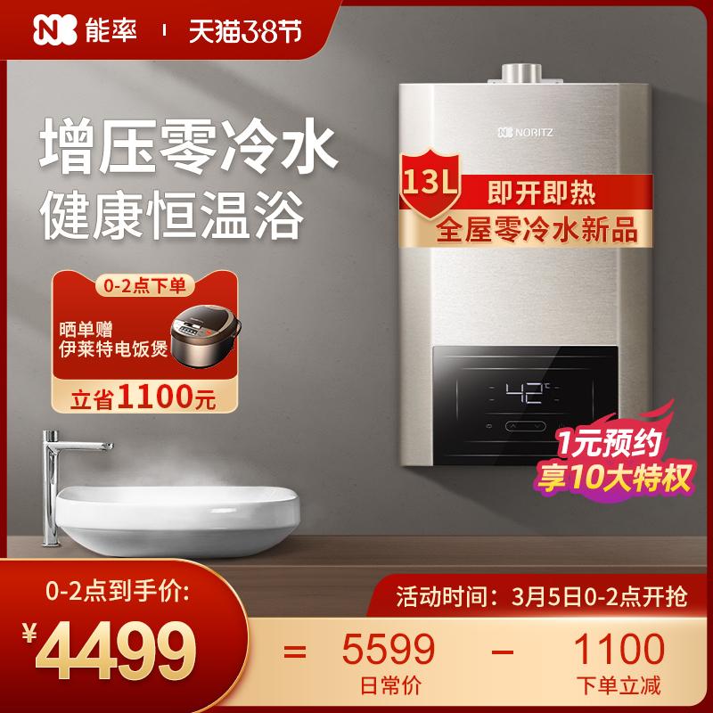 能率13升R10Q零冷水即开即热恒温增压家用强排式天然气燃气热水器