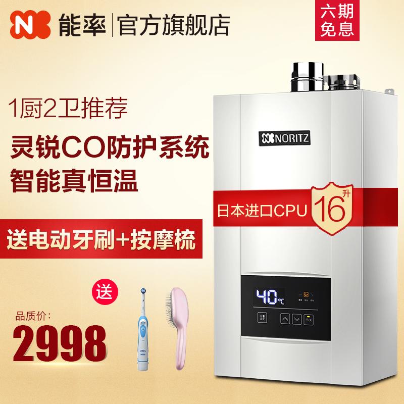 NORITZ/ может ставка JSQ31-E3 16E3FEX газ горячая вода устройство 16 литровый природный газ домой сильный строка стиль