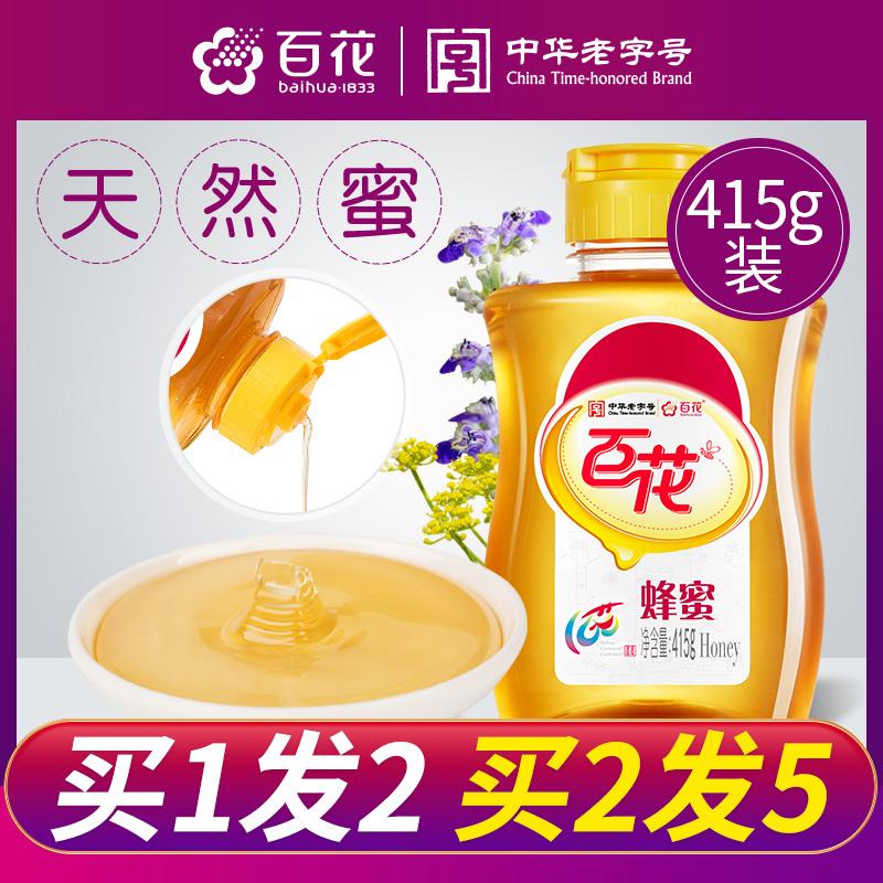 中华老字号百花牌蜂蜜纯正蜂蜜天然蜂蜜峰蜜可选多种规格