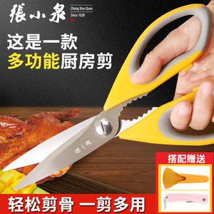 张小泉厨房剪刀家用食用烤肉辅食剪