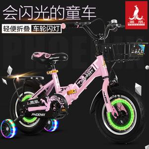 凤凰儿童折叠自行车女孩3-4-5-6-7-8-10岁小孩单车男宝宝脚踏童车