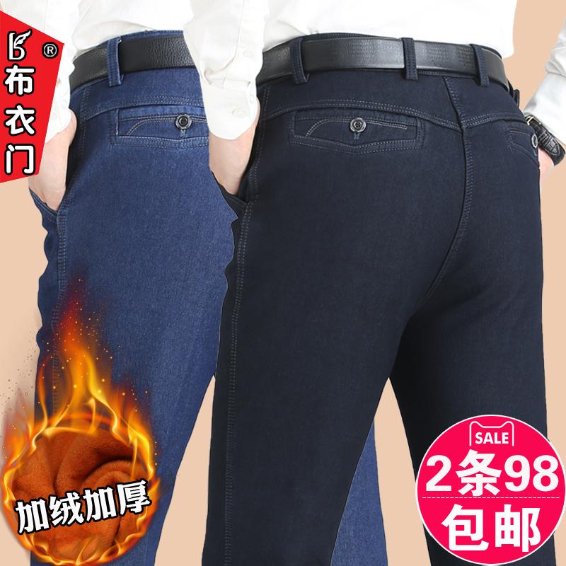 秋冬款牛仔裤男中老年高腰直筒男裤宽松弹力中年加绒厚爸爸长裤子