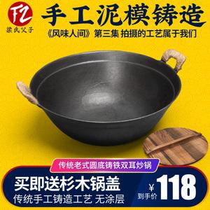 领10元券购买滕州梁氏父子双耳老式手工生铁铁锅
