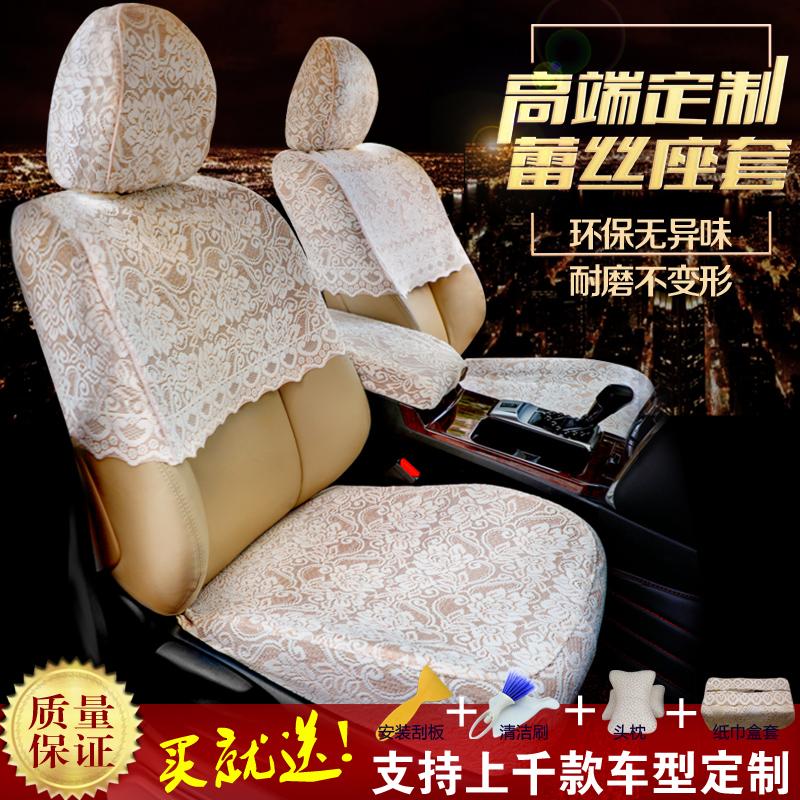 新款定制半包汽车座套蕾丝半截套加厚专用棉布艺汽车坐垫四季通用