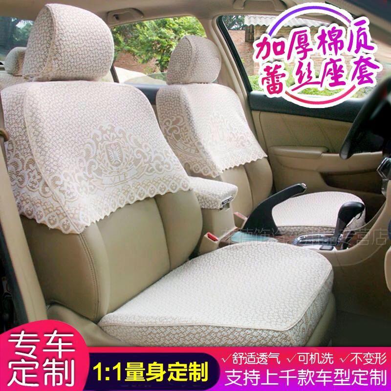 专车专用汽车座套布艺加厚蕾丝座套半截座椅套汽车坐垫套定制四季