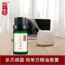 张小娘子尤加利精油10ml 清洁毛孔平衡水油 单方精油香薰精油芳疗图片