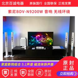 Sony/索尼 BDV-N9200W 3D 蓝光4K高清蓝牙无线5.1家庭音响套装