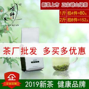 """""""崂轩""""2019新茶叶崂山茶崂山绿茶"""